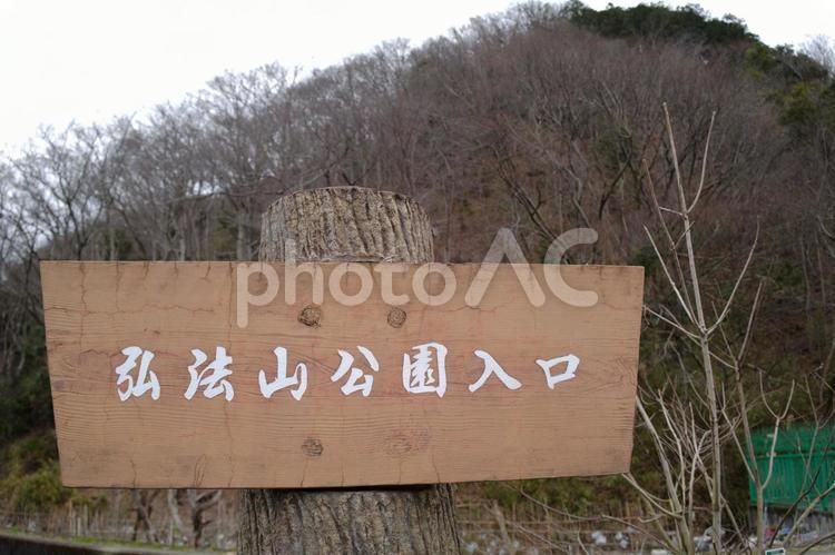 弘法山公園入口の写真