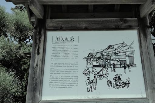 Taisha station bulletin board