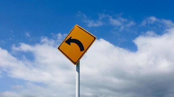 푸른 하늘과 곡선 도로 표지판