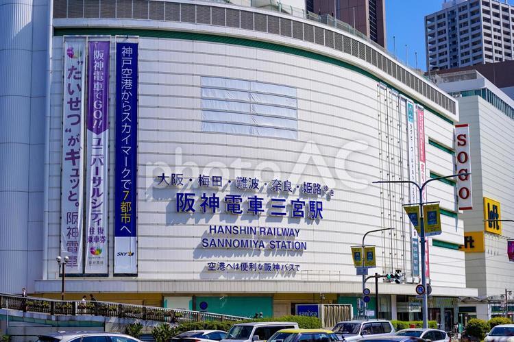 兵庫 神戸 三宮駅前 の写真