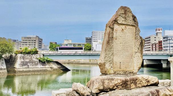 Target point for dropping the atomic bomb Aioi Bridge Hiroshima