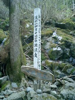 Shimanto River source point