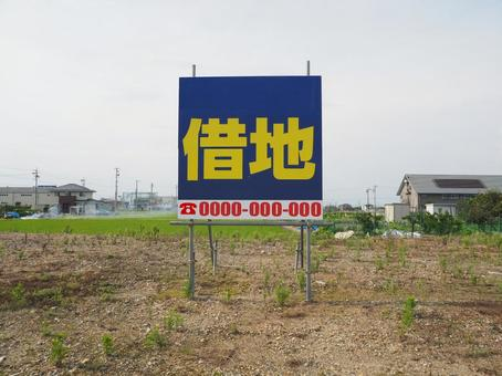 Signboard of a large vacant lot for business