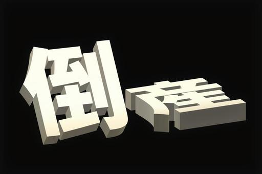 Bankruptcy 3D object