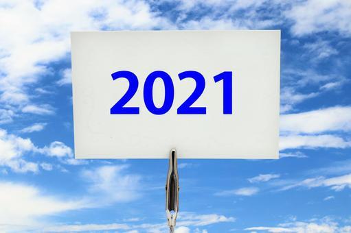 2021 image material