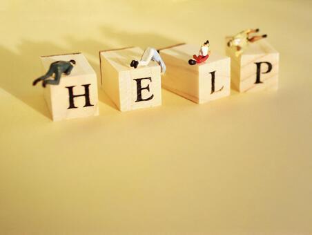도와 HELP