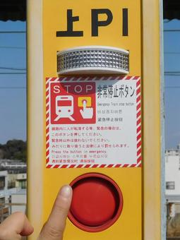 역 비상 정지 버튼