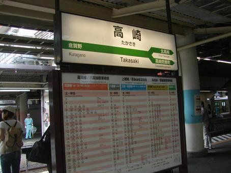 高崎站名稱標籤和時間表