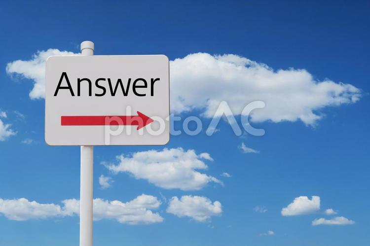答えを指し示す標識-夏の青空と雲背景の写真