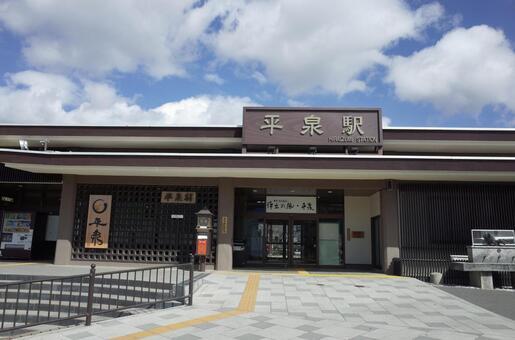 Hiraizumi station building