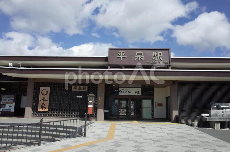 平泉駅舎の写真