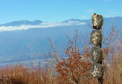 茅ヶ岳 산정