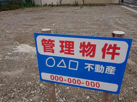 Managed property sign (blue)