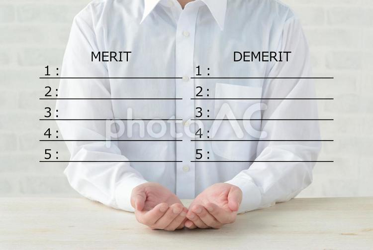 メリットとデメリットの比較の写真