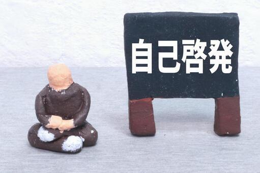 Self-enlightenment