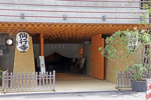 Sengyoji Temple (Toshima)