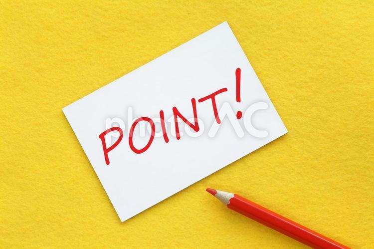 POINT ポイント 大切なところ イメージ素材 カードの写真