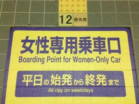 女性唯一的车辆
