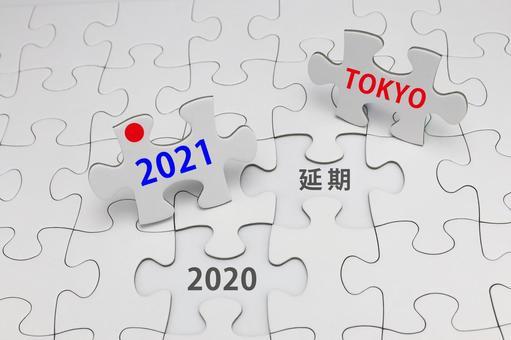 Postponement of Tokyo Olympics