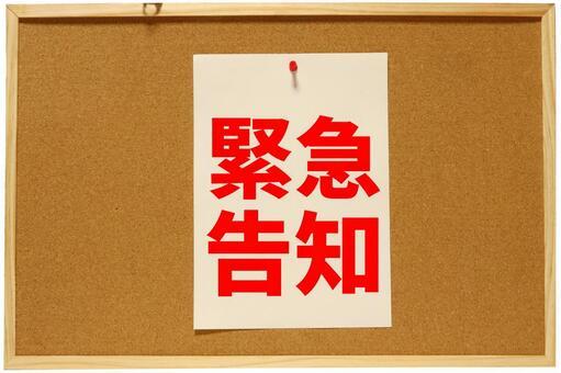 告知の写真素材|写真素材なら「写真AC」無料(フリー)ダウンロードOK