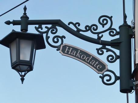 Hakodate's external light 1