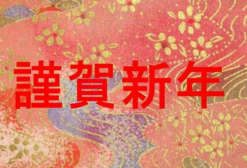Happy New Year Banner