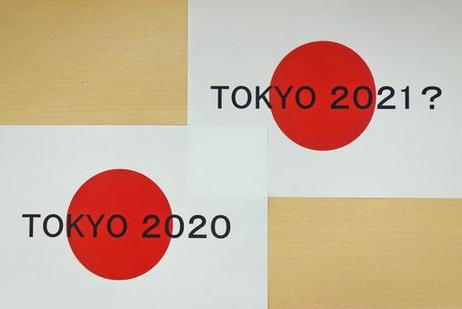 Tokyo Olympics 8