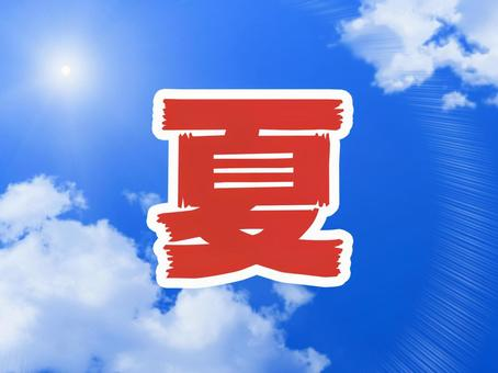 """Telop """"Summer"""" ④ Red letters in blue sky"""