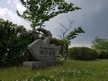 초여름의 쇼와 레트로 온천 마을. 우카이로 유명한 원 학 온천 옆에있는 우카이 공원.