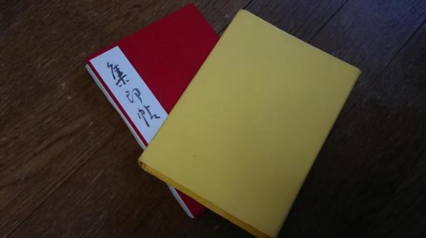Goshuin book
