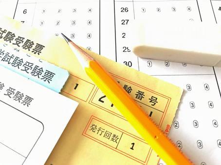Examination voucher 1