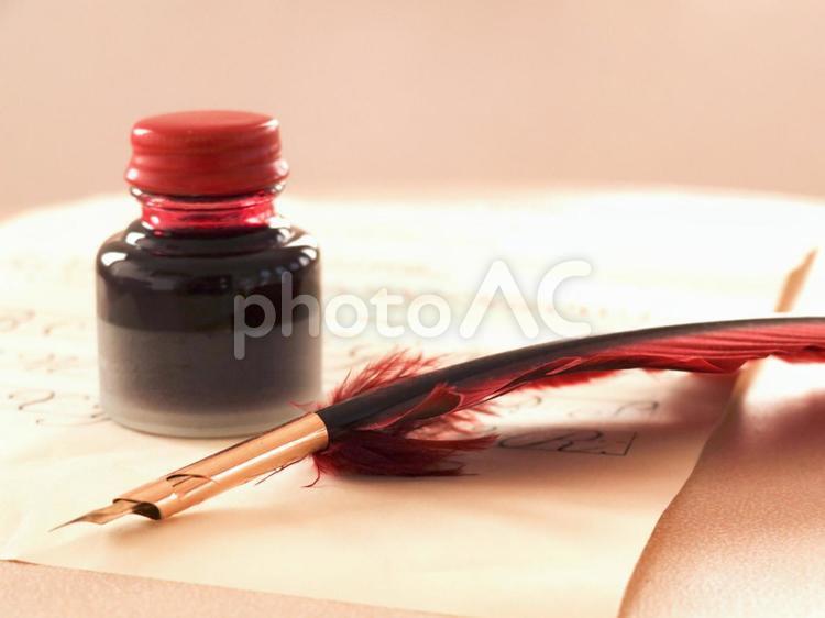 羽ペンとインクの写真