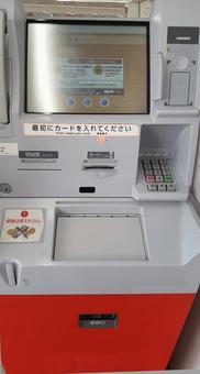 At ATM