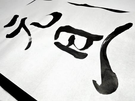 Xi Xing New Year's Script 2