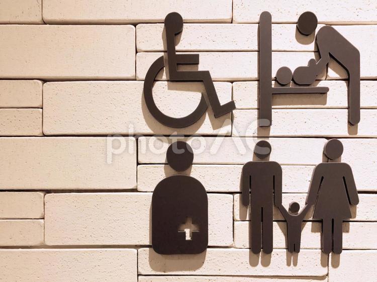 トイレ5 多目的トイレ&親子トイレの写真