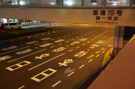 국도 15 호선 밤