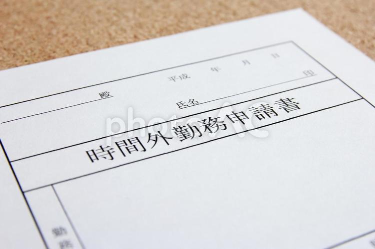 時間外勤務申請書の写真