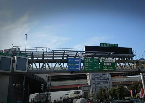 Highway electronic bulletin board