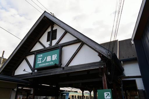 에노덴 에노시마 역