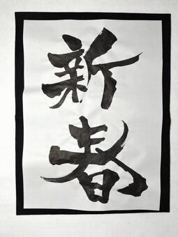 Calligraphy New Year Original 1