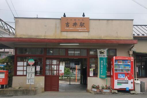 Yoshii Station Building