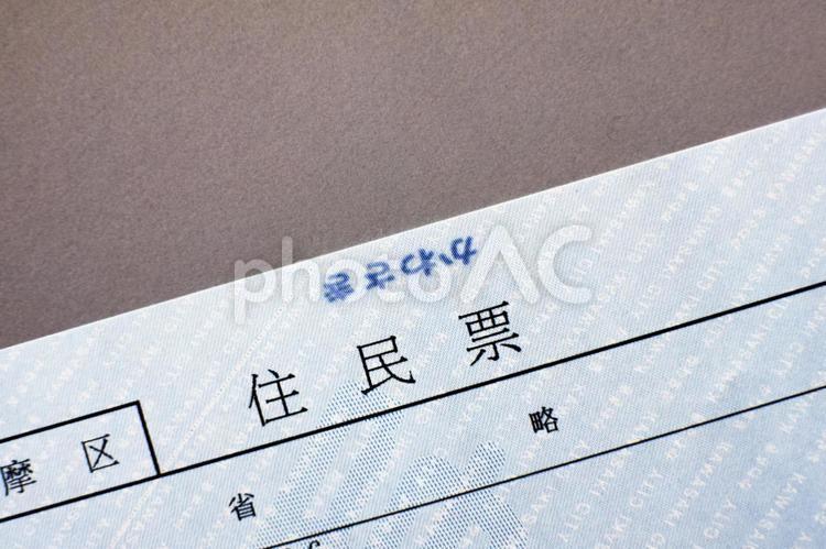 住民票の写真