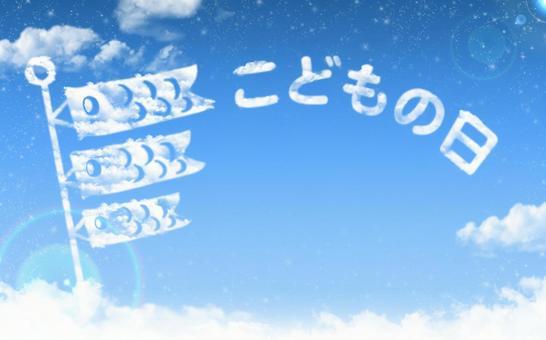 어린이 날의 하늘 01
