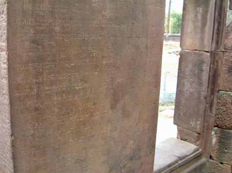 Khmer letter stone plate