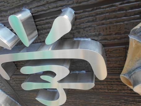 Installation work of stainless steel box letters 10