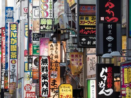 Shinjuku / Kabukicho