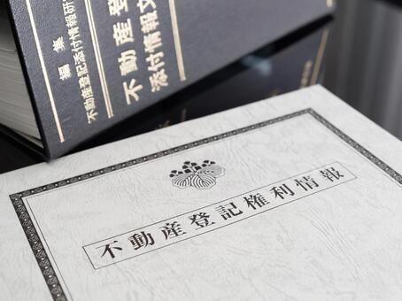 Image of real estate registration right information