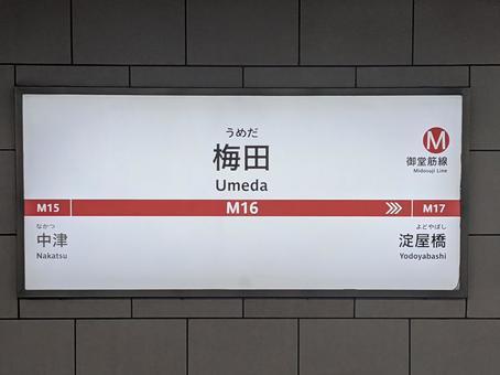 우메다 역 역명 표시판 미도스