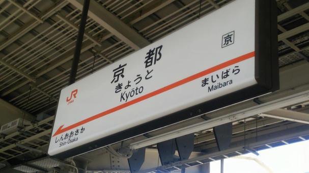 Kyoto station name label