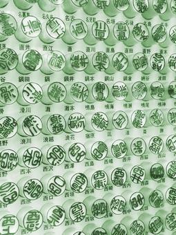 Seal stamp green